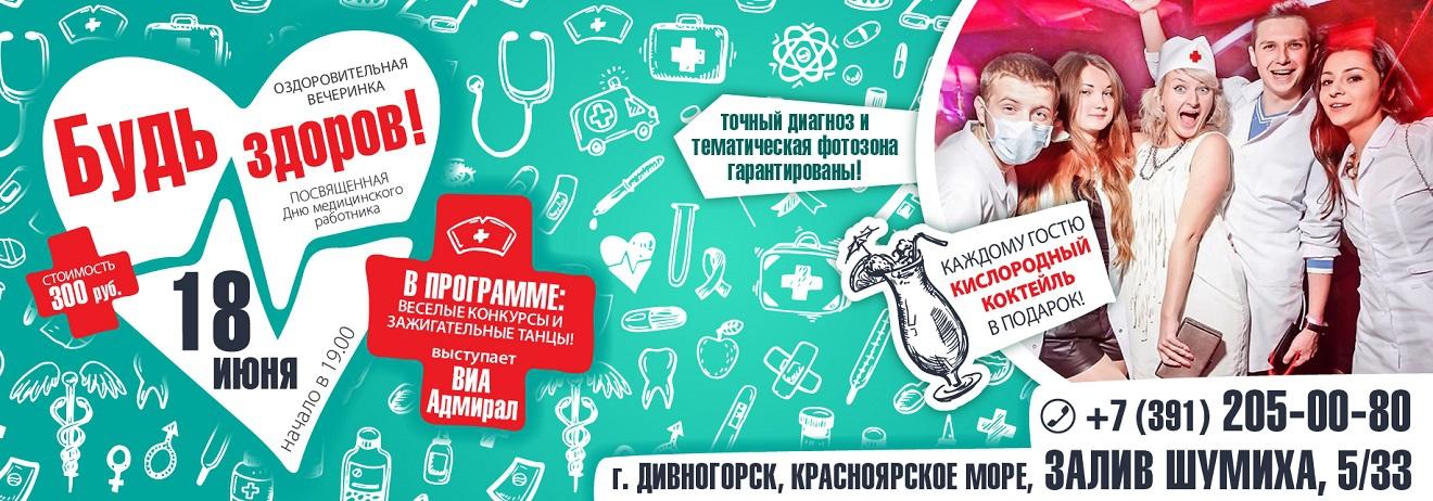 Вечеринка для медиков конкурсы